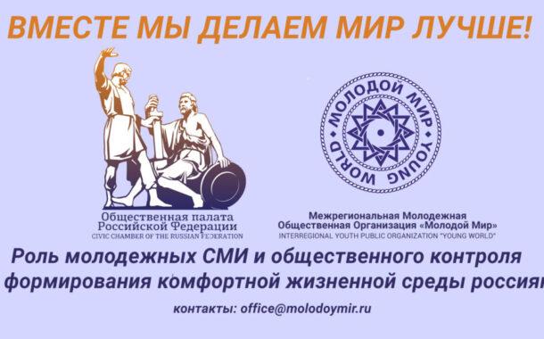 ММООММ проведен круглый стол в Общественной Палате Российской Федерации