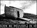 Ной Фильм