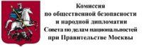 Комиссия Москвы